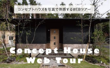 コンセプトハウスを写真で体感するWEBツアー