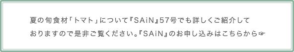 夏の旬食材「トマト」について『SAiN』57号でも詳しくご紹介しておりますので是非ご覧ください。『SAiN』のお申し込みはこちらから☞