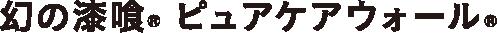 幻の漆喰®ピュアケアウォール®