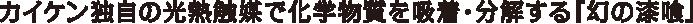カイケン独自の光熱触媒で化学物質を吸着・分解する『幻の漆喰』