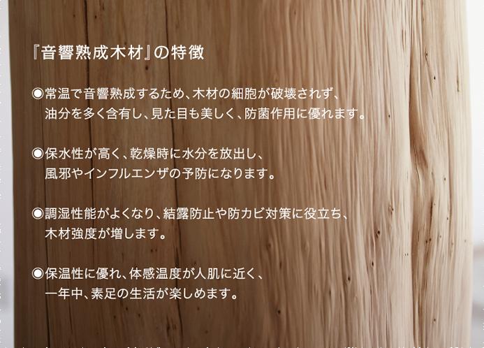 『音響熟成木材』の特徴