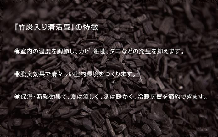 『竹炭入り清活畳』の特徴